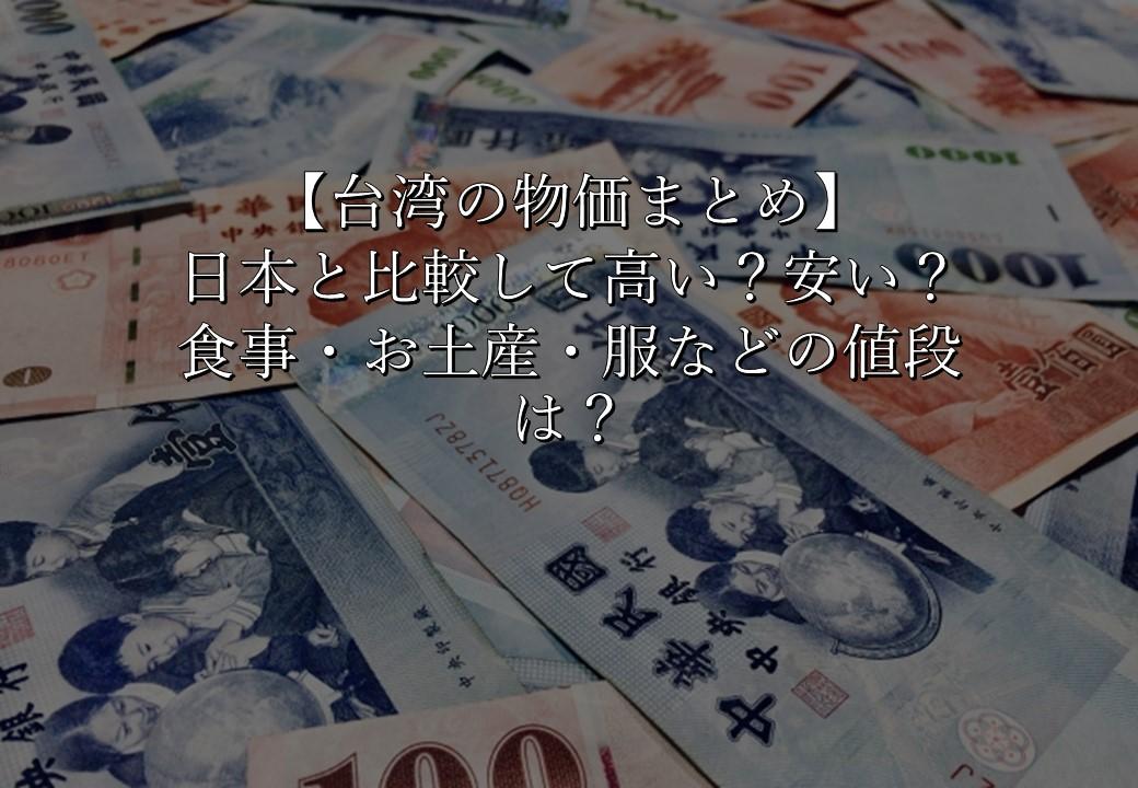 【台湾の物価まとめ】日本と比較して高い?安い?食事・お土産・服などの値段は?