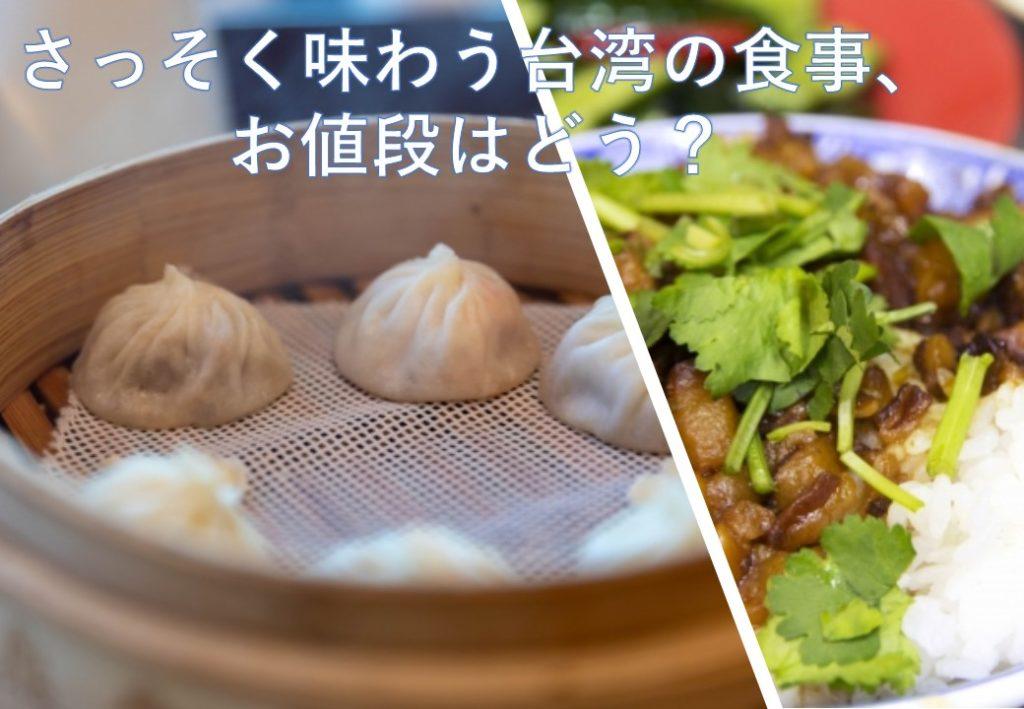 さっそく味わう台湾の食事、お値段はどう?