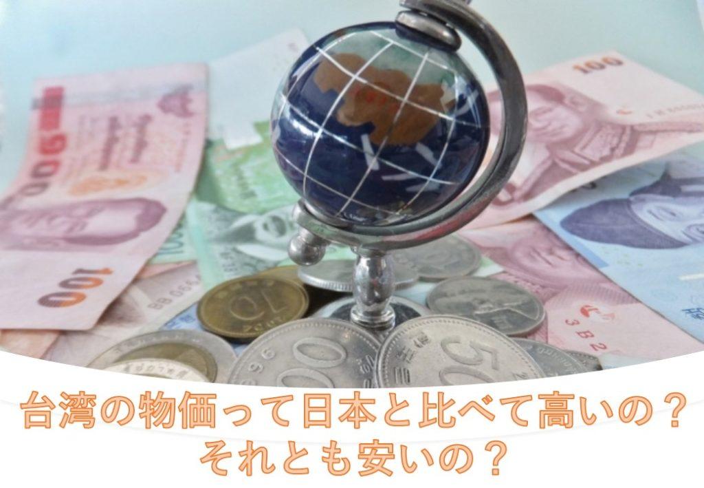 台湾の物価って日本と比べて高いの?それとも安いの?